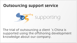 Outsourcing support service
