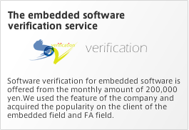 The embedded software verification service